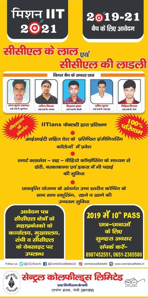 Ccl Ke Lal And Laadli Is A Merit Scholarship Program Of 2 Years Sponsored By Central Coalfields Limited Ranchi For Students Cl 10